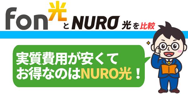 NURO光と比較