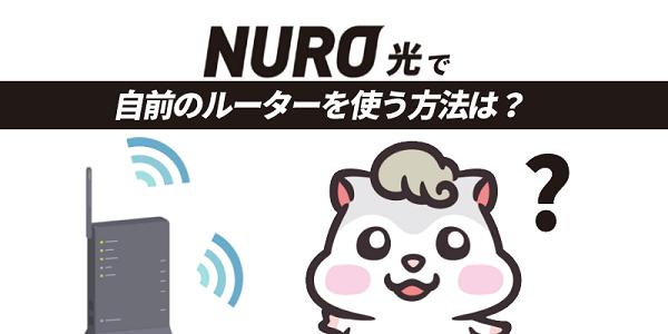 NURO光で自前のルーターを使う方法