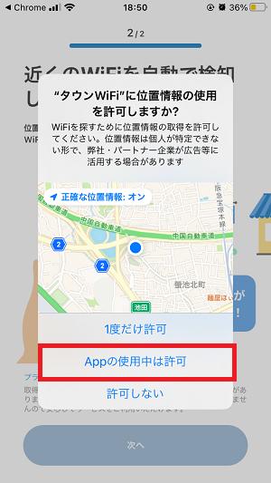 タウンwifi 位置情報
