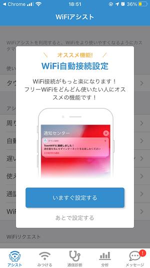 タウンwifi wifi自動設定