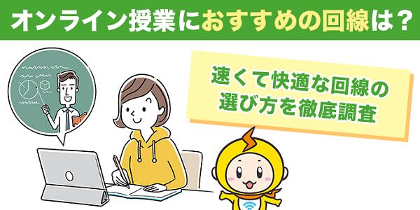 オンライン授業 回線