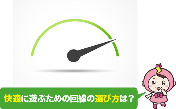 【速度重視】オンラインゲーム回線の選び方