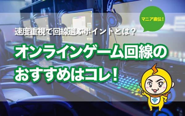 オンラインゲーム 回線