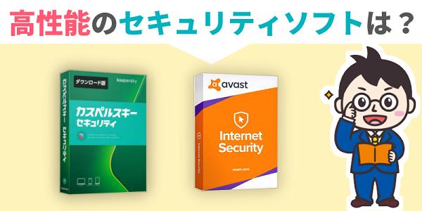 高性能のセキュリティソフトは?