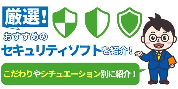 こだわり別のおすすめセキュリティソフトを紹介
