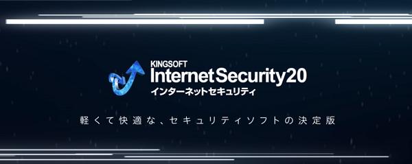 キングソフト インターネットセキュリティ 20