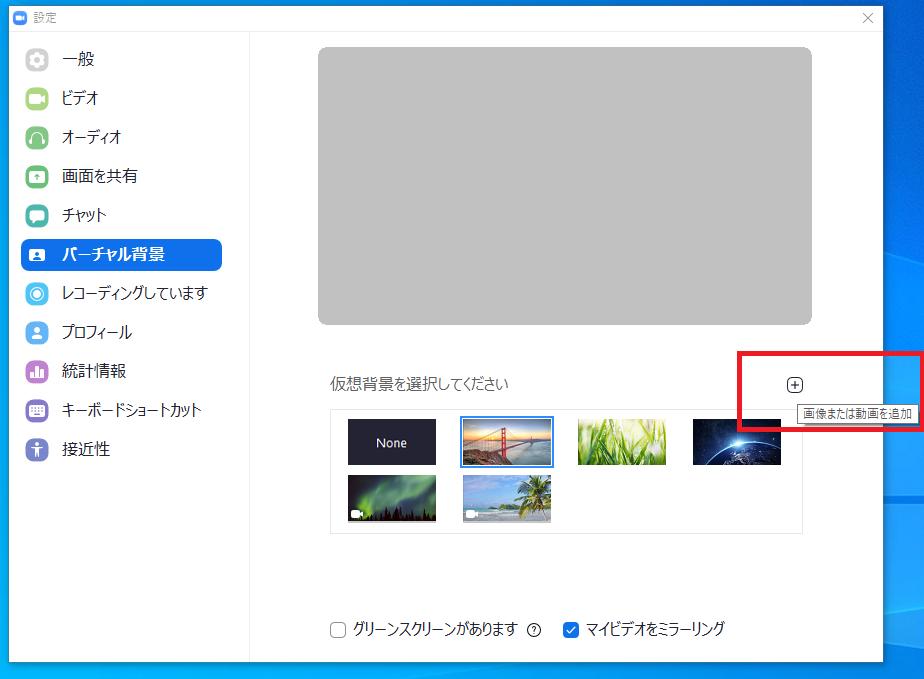 Zoom 画像または動画を追加