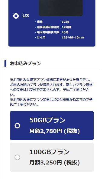 EX WiFi 申し込みフォーム