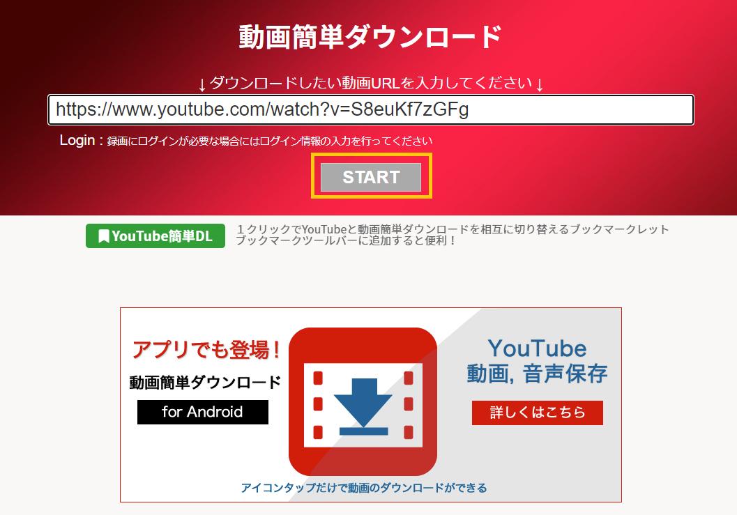 動画簡単ダウンロード 使い方