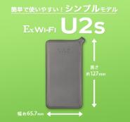 EX WiFi U2s