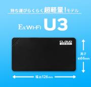 EX WiFi U3