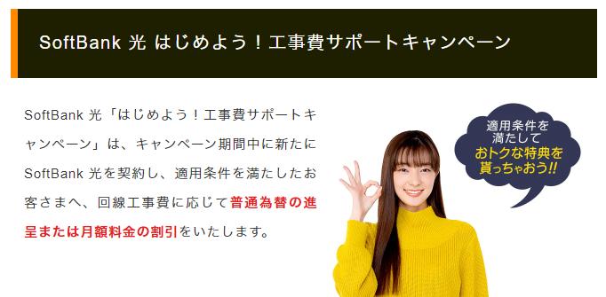 SoftBank光 はじめよう!工事費サポートキャンペーン