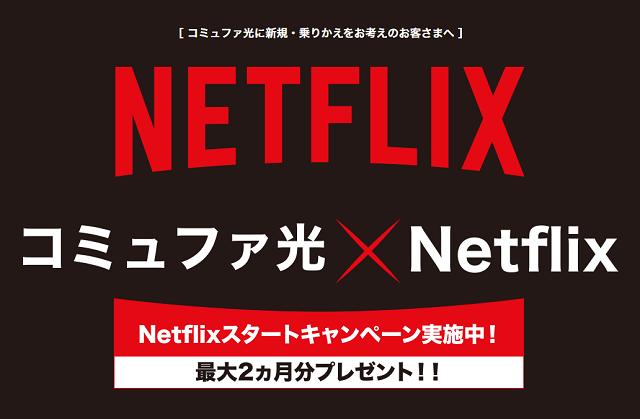 Netflixスタートキャンペーン