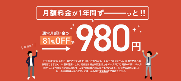 NURO光 月額980円