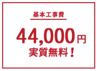 NURO光 工事費 44000円