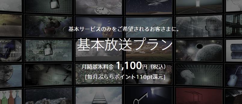 ひかりTV 基本放送プラン