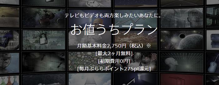 ひかりTV お値打ちプラン