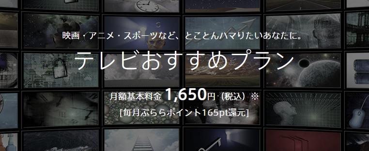 ひかりTV おすすめプラン
