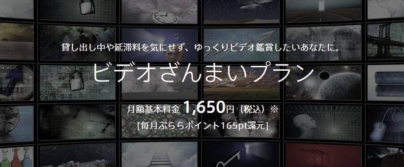 ひかりTV ビデオざんまいプラン