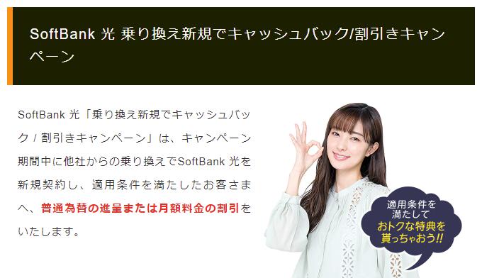 エヌズカンパニー SoftBank 光 乗り換え新規でキャッシュバック/割引きキャンペーン