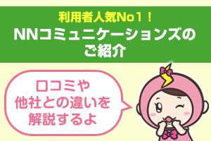利用者人気No.1!NNコミュニケーションズとは?