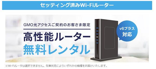 GMO光アクセス WiFiルーター 無料レンタル
