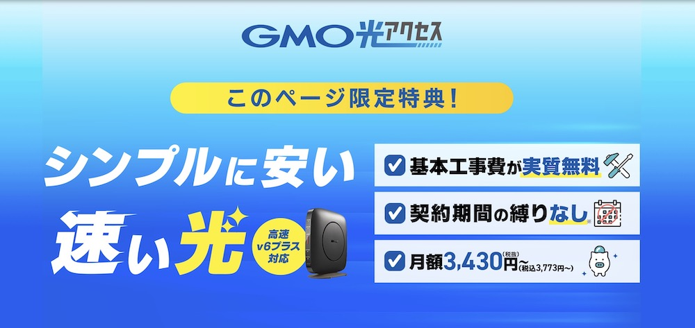 GMOアクセス光