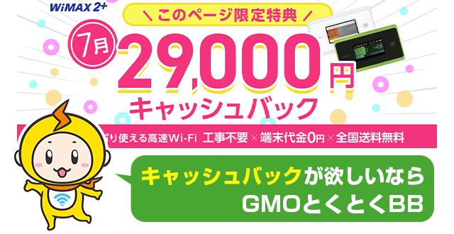 GMOとくとくBB 最高額