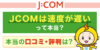 JCOM 評判