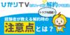 ひかりTV 解約