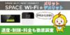Space WiFi