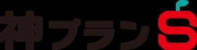 神プラン(S)